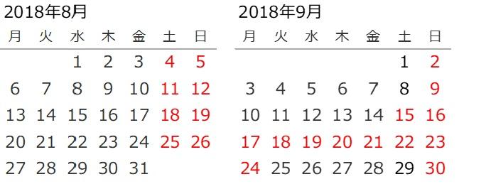 2018summer